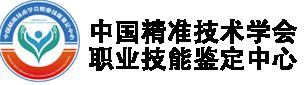 中国精准技术学会职业技能鉴定中心